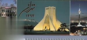 تقويم روميزي تهران 1394 (گويا)