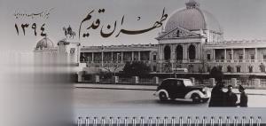 تقويم روميزي طهران قديم 1394 (گويا)