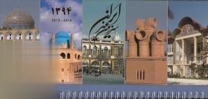 تقويم روميزي ايران سرزمين مهر 1394 (گويا)