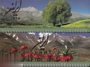 تقويم روميزي ايران 1394 (گويا)
