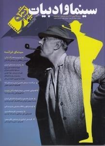 نشريه فصلنامه سينما و ادبيات 44