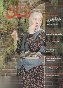 نشريه ماهنامه زنان امروز 8