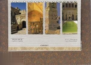 تقويم روميزي 1394 (باستاني سعيد)