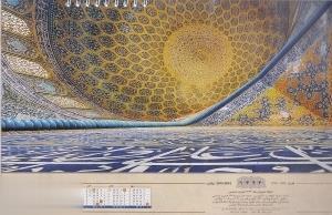 تقويم زير دستي 1394 (اصفهان نقش خيال)