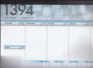 تقويم زير دستي 1394 (طلقي سعيد)