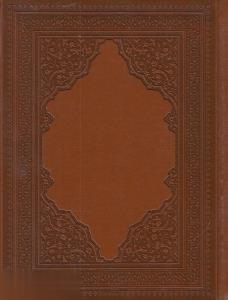 سررسيد 1394 (چرم وزيري با جعبه سعيد)