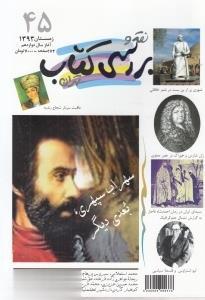 نشريه فصلنامه نقد و بررسي كتاب تهران 45 (زمستان 93)