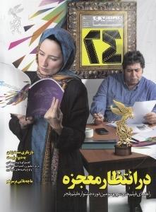 نشريه ماهنامه همشهري سينما 24 (60)