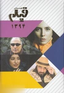 سررسيد سينمايي فيلم 1394 (1روزه)