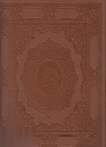 قرآن (چرمي رحلي با قاب سپاس)