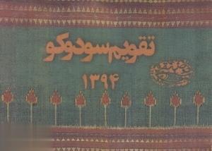 تقويم سودوكو 1394 (روميزي چوبي حوض نقره)