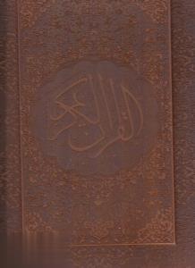قرآن كريم (گلاسه لبه طلايي طرح چرم رحلي با جعبه با رحل هليا)