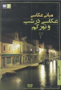 عكاسي در شب و نور كم 2 (مباني عكاسي)