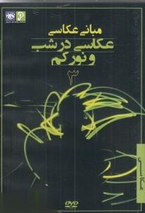 عكاسي در شب و نور كم 3 (مباني عكاسي)