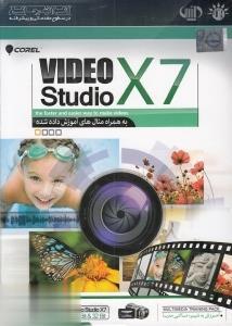 آموزش جامع Video Studio X7