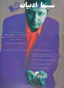 نشريه فصلنامه سينما و ادبيات 45