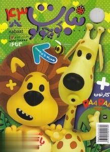 نشريه ماهنامه نبات كوچولو 43 (خردسال 3 تا 6 سال)