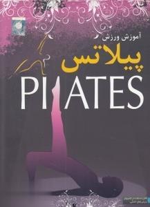 آموزش ورزش پيلاتس Pilates