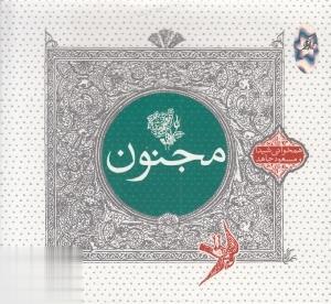مجنون (همخواني شيدا و مسعود جاهد)