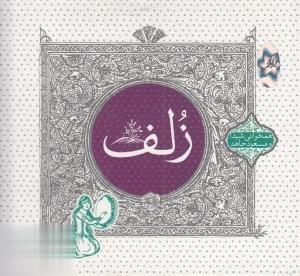 زلف (همخواني شيدا و مسعود جاهد)