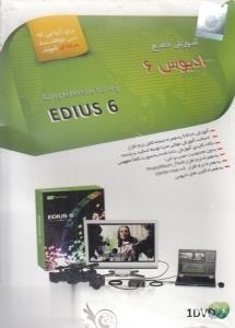 آموزش جامع اديوس EDIUS 6