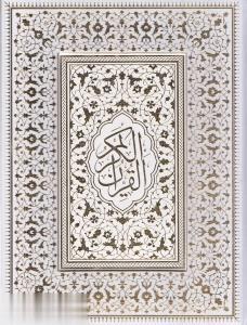 قرآن كريم (سفيد لب طلايي وزيري با جعبه جمهوري)