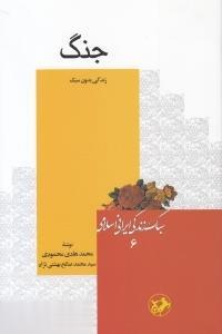جنگ (سبك زندگي ايراني اسلامي 6)