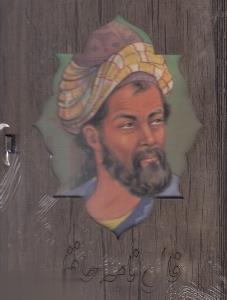 فالنامه حافظ (كارتي با جعبه جاويدان)