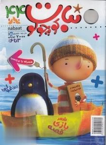 نشريه ماهنامه نبات كوچولو 44 (خردسال 3 تا 6 سال)