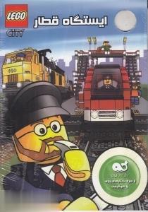 نشريه ايستگاه قطار