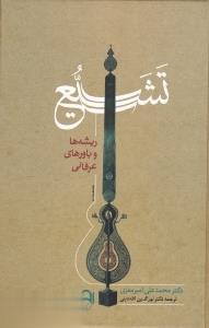 تشيع (ريشهها و باورهاي عرفاني) (گالينگور)