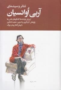 تئاتر و سينماي آربي اوانسيان 2 (2 جلدي) (از وراي نوشتهها گفتوگوها و عكسها)