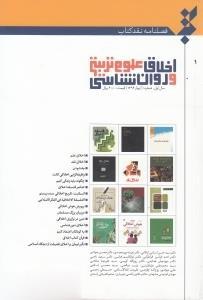 نشريه فصلنامه نقد كتاب اخلاق علوم تربيتي و روانشناسي 1