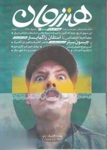 نشريه ماهنامه هنر زمان 73