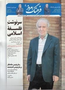 نشريه ماهنامه فرهنگ امروز 6