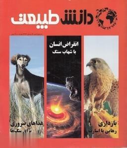 نشريه فصلنامه آموزشي پژوهشي و اطلاعرساني دانش طبيعت 2