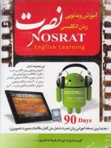 آموزش ویدئویی زبان انگلیسی نصرت (اندروید) Nosrat English Learning at 90 Days