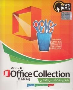 مايكروسافت آفيس كالكشن Microsoft Office Collection