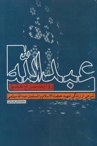 عبدالله (روايت سرخ عشق)