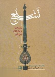 تشيع (ريشهها و باورهاي عرفاني) (شوميز)