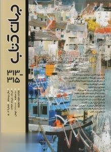 نشريه دوماهنامه جهان كتاب 315 - 313