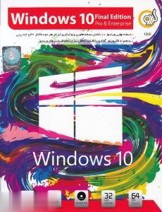 Windows 10 (گردو)