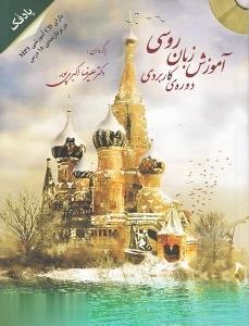 آموزش زبان روسي (دوره كاربردي) (با CD)