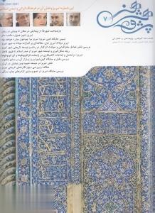 نشريه فصلنامه پژوهش هنر 7