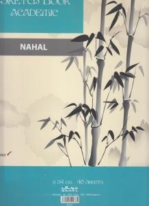 دفتر طراحي 40 برگ رحلي NAHAL 3455