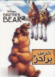 خرس برادر 2 (انيميشن)