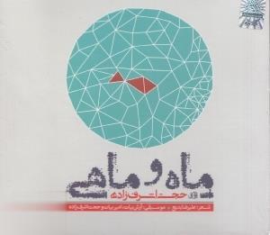 ماه و ماهي (CD)