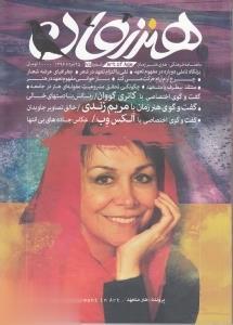 نشريه ماهنامه هنر زمان 75