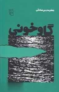 گاوخوني (گالينگور)