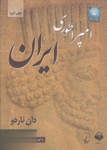 امپراطوري ايران (كتاب گويا)